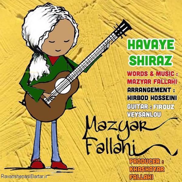 آهنگ مازیار فلاحی بنام هوای شیراز