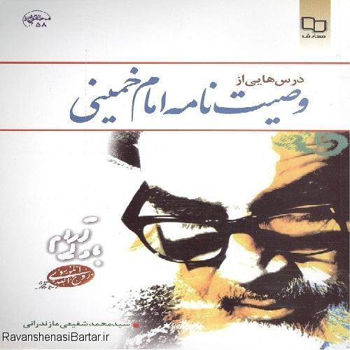 کتاب وصيت نامه امام تاليف شفيعي مازندراني به همراه با پاسخ