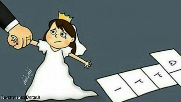 ازدواج اجباری کودکان بعد از کرونا