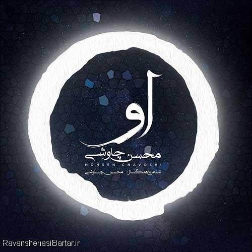 آهنگ محسن چاوشی به نام او
