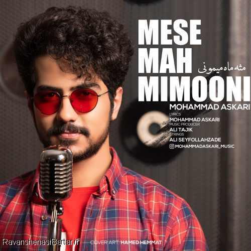 آهنگ محمد عسکری بنام مثه ماه میمونی