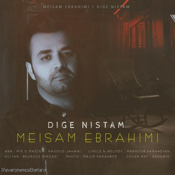 آهنگ میثم ابراهیمی بنام دیگه نیستم