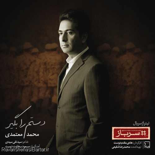 آهنگ دستم را بگیر از محمد معتمدی