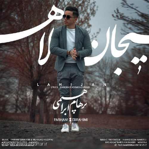 آهنگ لاهیجان از پرهام ابراهیمی